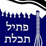 Ptil Tekhelet Tzitzit Strings - Raavad and Rambam